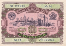 ОБЛИГАЦИИ СССР