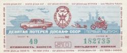 ЛОТЕРЕЙНЫЕ БИЛЕТЫ ДОСААФ СССР