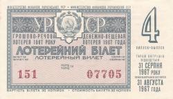 ЛОТЕРЕЙНЫЕ БИЛЕТЫ УССР