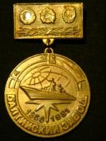 "Знак  ""Балтийский завод 1856−1981"""