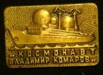 """Знак. Научно-исследовательское судно """"Космонавт Комаров"""""""