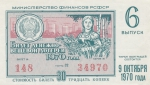 Лотерейный билет 1970 год СССР