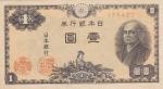 1 йена 1946 года Япония