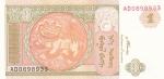 1 тугрик 2008 год Монголия