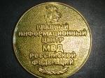 Настольная медаль МВД России